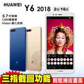 HUAWEI Y6 2018 5.7吋 四核心 2G/16G 智慧型手機 24期0利率 免運費