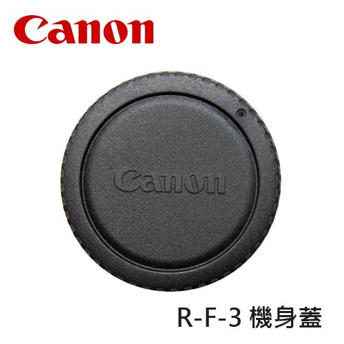 郵寄免運費$190 3C LiFe CANON R-F-3 機身蓋 原廠公司貨
