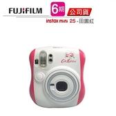 Fujifilm Instax Mini 25 韓國限定 英式田園風 Cath kidston聯名款 粉色 《分期0利率》