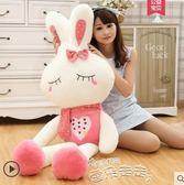 生日禮物可愛毛絨玩具兔子抱枕公仔布娃娃小玩偶女孩生日禮物情人節送女友LX【四月特賣】