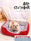 寵物窩 狗窩寵物墊子泰迪小型中型犬大型狗狗用品床狗屋貓窩四季適用 快速出貨