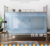 學生蚊帳宿舍上鋪下鋪單人床女寢室0.9/1.0m1.2米上下床1.5m紋帳(1件免運)WY