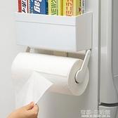 紙巾架 廚房磁鐵冰箱側壁用卷紙架紙巾架保鮮膜收納架置物架掛架 有緣生活館