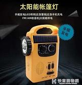 手搖應急發電收音機電筒日本熱銷地震防災避害 太陽能手搖發電AM/ 快意購物網