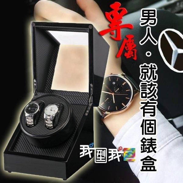 男人該有錶盒.全自動上鍊鋼琴烤漆碳纖維紋2只自動上鏈錶盒 2位機械錶收納盒不怕停錶(W113-BT)