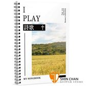 I PLAY詩歌-MY SONGBOOK【100首福音聖詩和敬拜讚美歌曲之樂譜手冊】