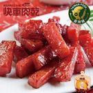 招牌特厚蜜汁豬肉乾(220克/包)