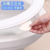 衛生間馬桶提蓋器坐便器提手揭蓋器廁所馬桶蓋把手翻蓋器 雜貨鋪