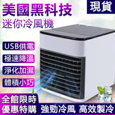 24h現貨 新款便攜式空調扇 USB迷妳冷風機 冷風扇 水冷氣扇 小風扇 循環扇 空調風扇 可開發票