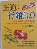 【書寶二手書T4/行銷_DSH】王道-行銷3.0_王寶玲