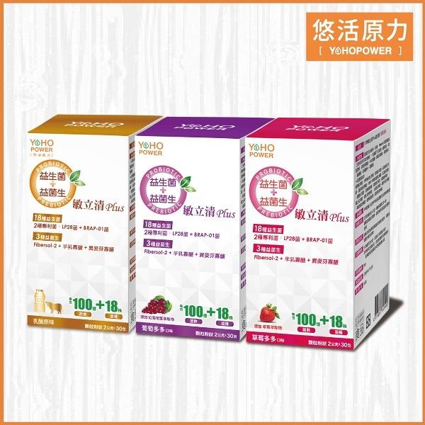 【悠活原力】LP28敏立清Plus益生菌-精選3入組(30條/盒)-跨店超優惠