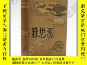 二手書博民逛書店【罕見】1893年名著,馬克·吐溫的作品1893年紐約出版《百萬