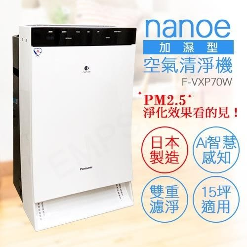 Panasonic國際牌空氣清淨機加濕型F-VXP70W