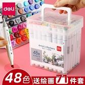 48色油性馬克筆彩色雙頭學生套裝24色60色36色裝兒童繪畫小學生三角桿畫筆