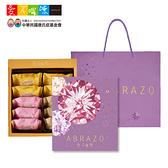 預購【愛不囉嗦】璀璨幻月 水果酥禮盒 ( 效期至2021/11/5 )