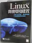 【書寶二手書T1/電腦_XDI】Linux開發環境建置-嵌入式系統、Android系統開發學前教程_酆士昌_附光碟