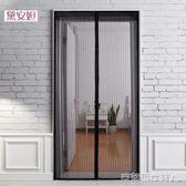 門簾 魔術貼防蚊門簾夏季高檔磁性紗門加密紗窗門家用臥室隔斷簾子沙門 igo克萊爾