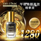 Dr.CINK達特聖克 午夜煥顏高效精華液 30ml 小黑瓶【BG Shop】