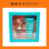 Anna Sui 安娜蘇 童話美人魚 禮盒 【娜娜OUTLET】 美人魚 香水禮盒 迷你小香 身體乳 送禮 情人節禮物
