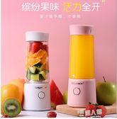 格立高便攜式榨汁機家用水果小型充電迷你炸果汁機電動學生榨汁杯  9號潮人館