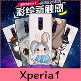 【萌萌噠】SONY Xperia1 (6.5吋)  彩繪磨砂手機殼 卡通塗鴉 超薄防指紋 全包矽膠軟殼 手機殼 掛繩