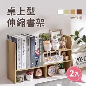 【慢慢家居】高質感簡約伸縮書架 / 桌上架 / 收納架(2入)白楓木色+淺胡桃色