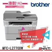 【升級三年保固】Brother MFC-L2770DW 無線黑白雷射全自動雙面複合機+送A4影印紙500張+送TN-2480原廠*1