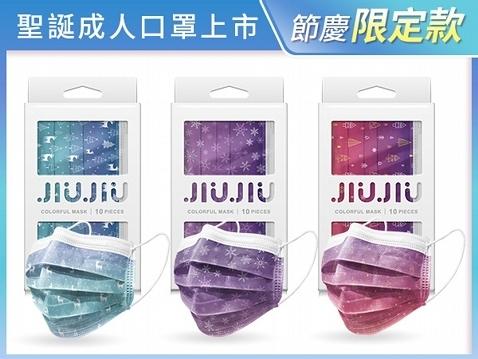親親JIUJIU 印花三層防護口罩(10入) 款式可選 聖誕節慶版 【小三美日】