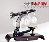 紅酒架擺件紅酒杯架倒掛酒瓶實木歐式創意葡萄酒展示架創意擺件   igo  全館88折