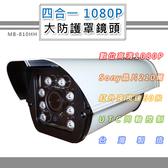 四合一1080P大型防護罩戶外鏡頭4.0mmSONY210萬8顆高功率LED最遠60米(MB-810HH)@四