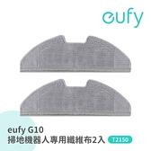 eufy G10掃地拖地機器人專用纖維布2入 T29190A1