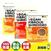 【素媽媽 SU MAMA】素肉鬆(250g) 三種口味 海苔素肉鬆/香菇酥/南瓜堅果鬆 素食【好時好食】