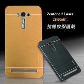 Zenfone2 Laser ZE550KL MOTOMO拉絲金屬外殼 保護殼 手機殼 金屬後殼