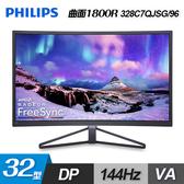 【Philips 飛利浦】32型 曲面極速電競螢幕 (328C7QJSG/96) 【贈飲料杯套】