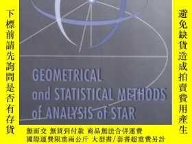二手書博民逛書店Geometrical罕見And Statistical Methods Of Analysis Of Star