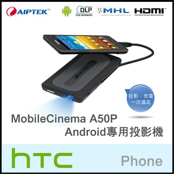 ▼天瀚 Aiptek MobileCinema A50P 微型投影機/HTC ONE M9/ Butterfly 3/2/M9+/HTC One/One Max