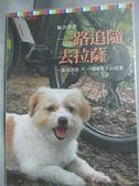 【書寶二手書T9/勵志_JIU】一路追隨去拉薩:一隻流浪狗 × 一個單車手的故事_騎吉