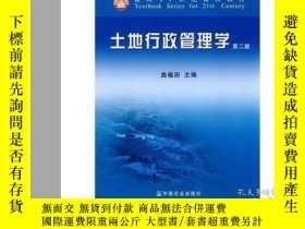 二手書博民逛書店罕見土地行政管理學Y353261 無 中國農業出版社 ISBN:9787109157804 出版2010