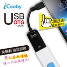 iCooby USB2.0 A母/Mic...