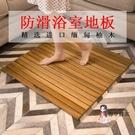 浴室腳踏板 柚木浴室木踏板腳墊淋浴房防滑墊實木衛生間防腐木地板防水墊T
