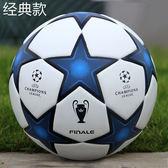 店慶優惠-歐冠足球5號球成人用比賽4號球