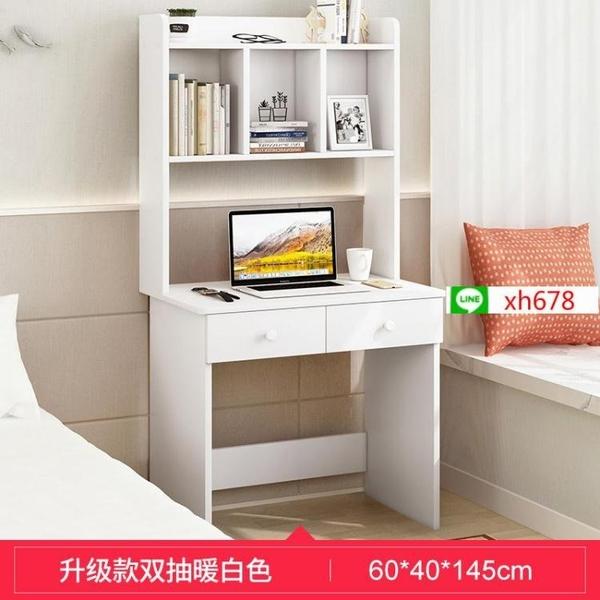 書桌書架組合家用雙人電腦桌臺式書櫃一體臥室簡約辦公學生寫字桌【頁面價格是訂金價格】