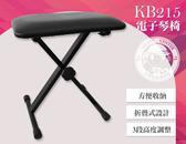 【小麥老師樂器館】電子琴椅 台灣製 KB-215 琴椅 鋼琴椅 電鋼琴椅 三段式調整高度【B27】