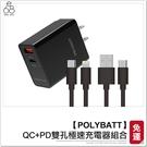 【POLYBATT】QC+PD雙孔極速充電器組合 18W大功率 QC快充 充電頭 快充頭 充電線 快充線