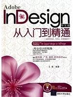 二手書《Adobe InDesign中文版從入門到精通(適合CS3、CS4、CS5版本)(配光盤)》 R2Y 7302242445