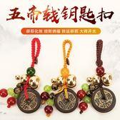 五帝錢 鑰匙扣銅葫蘆開光鎮宅招財辟邪轉運隨身攜帶掛飾掛件 1色