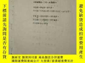 二手書博民逛書店罕見闖寨行Y4043 陝西京劇團 陝西京劇團 出版1978