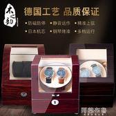搖表器 搖表器自動機械表轉表器晃表器迷你德國家用手錶收納盒上鍊盒正品 阿薩布魯