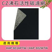 加強除臭型沸石活性炭CZ濾網 適用HPA-801APTW honeywell空氣清靜機 (10入)