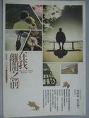 【書寶二手書T1/翻譯小說_JPH】在我離開之前_強納森崔普爾
